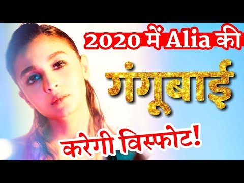 Alia Bhatt's Gangubai Kathiawadi Coming in 2020 It's Confirmed Mp3