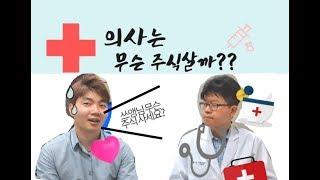[하경재TV]의사는 어떤 주식살까? 제약? 바이오?