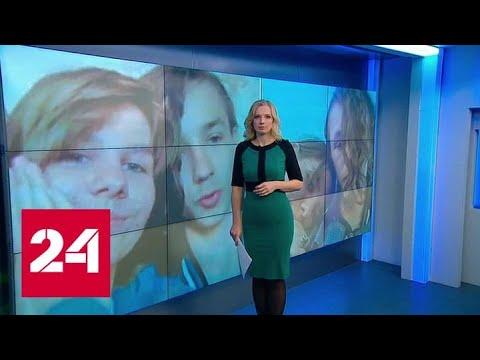 В России и Белоруссии ищут двух пропавших подростков - Россия 24