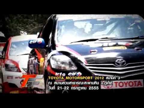 ฅ-คนรักรถ_Toyota Motorsport 2012 สนามที่ 3 จ.ภูเก็ต