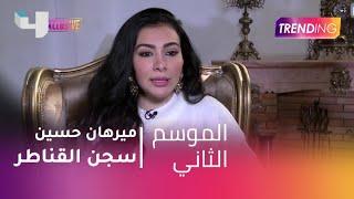 ميرهان حسين تنهي عقوبتها بسجن القناطر .. كاميرا trending  تلتقي بها حصريا ً وهذا ما حدث