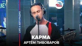 🅰️ Артём Пивоваров - Карма (LIVE @ Авторадио)