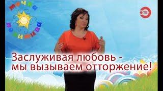 Наталья Толстая - Заслуживая любовь - мы вызываем отторжение!