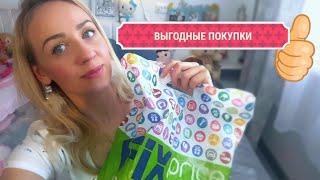 ФИКС ПРАЙС супер покупки/выгодно/ ДЕШЕВО- игрушки для ребенка