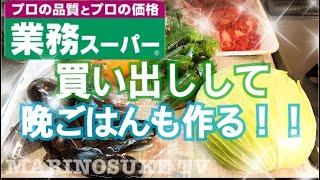【料理】業務スーパーから帰宅してやる事!!