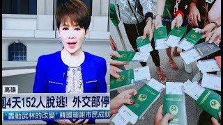 152 khách DL b ỏ trốn, Đài Loan 'cấm cửa' ngừng cấp visa người Việt