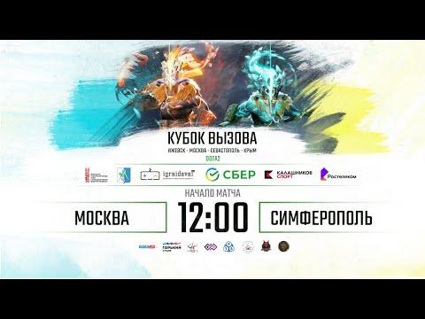 Кубок Вызова по Dota 2. Москва - Симферополь. 29.11.20