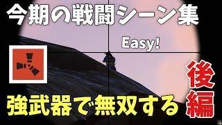 【後編】強武器で無双するバンディットの戦闘シーン集【Rust】