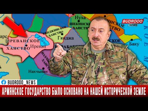 Президент Азербайджана: Армянское государство было основано на нашей исторической земле