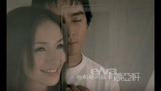 蕭亞軒 elva hsiao 他和她的故事 官方完整版mv