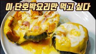 [죠스키친] 이 '단호박 요리'만 먹고싶다 (아주 간단…
