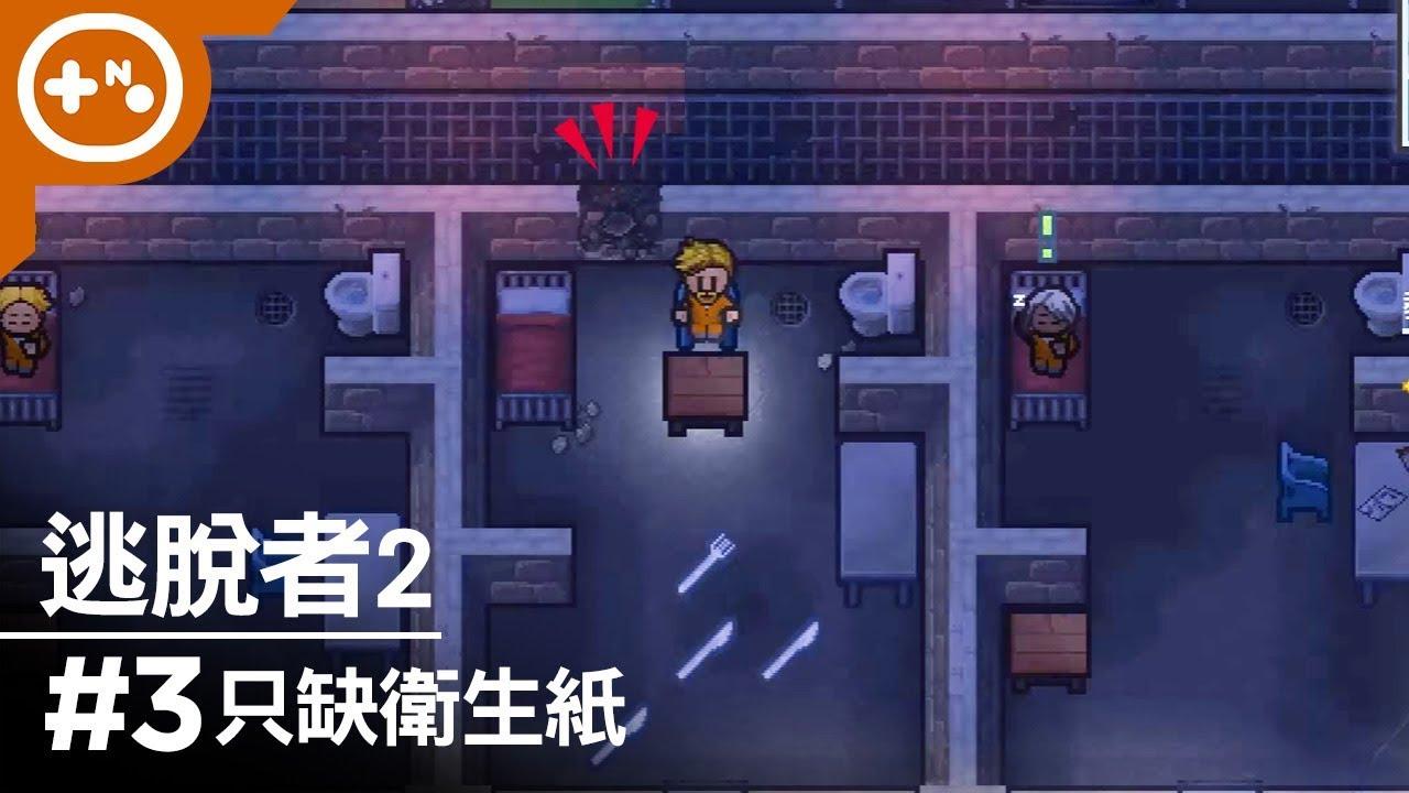 [第10號玩家] 逃脫者2 #3 - 中央公園2.0 (摸索期) 就缺衛生紙啊!! -The Escapists 2 單機實況 自以為刺激1995 1080p 最高 ...