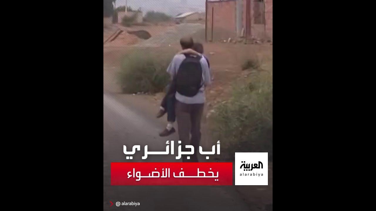 أب جزائري يحمل طفله من ذوي الاحتياجات الخاصة لأربع سنوات  - نشر قبل 19 ساعة