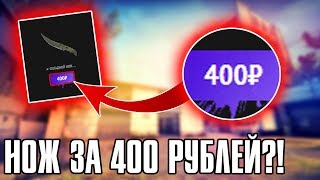 НАШЕЛ НОЖ ЗА 400 РУБЛЕЙ, НО ЭТО РАЗВОД?! (CS:GO)
