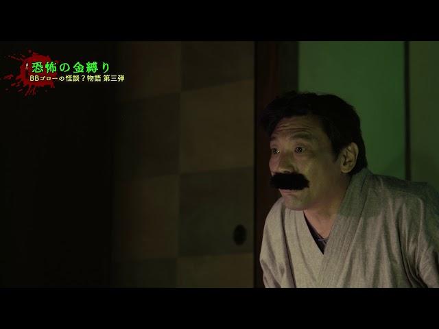 怪談風Webムービー第三弾in清水公園