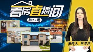 美房屋贷款利率3.13%新低!新屋开工数涨!香港房市跌大量资金流入美国!买房时机出现?《看房直播间》2019.11.14第22期
