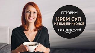 Крем Суп из Шампиньонов | Вегетарианские рецепты | БЕЗ масла и муки(В этом видео я покажу тебе, как приготовить крем суп из шампиньонов. Это вегетарианский или веганский рецеп..., 2014-12-08T10:13:12.000Z)