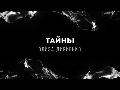 [Элиза Дириенко] Тайны | Lyrics