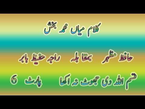 Saif ul Malook || Hafiz Mazhar vs Raja Hafeez Babar Part 6 || Beautiful Kalam