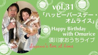 vol.31「ハッピーバースデー・オムライス」Happy Birthday with Omurice