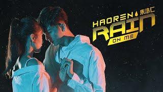 Haoren 朱浩仁【Rain On Me】官方 Official MV