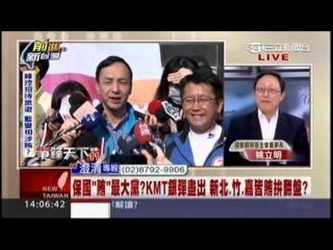 前進新台灣 2016 01 12 面对习近平!蔡英文:沟通沟通再沟通!