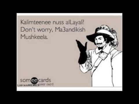 Libyan Music-Ma3andiksh Mushkeela ماعندكش مشكله