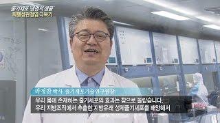 줄기세포 생명의 샘물 -퇴행성 관절염 극복기