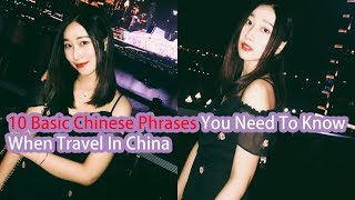 Learn Chinese:10 Basic Chinese Phrases You Need To Know When Travel In China|Daily Chinese