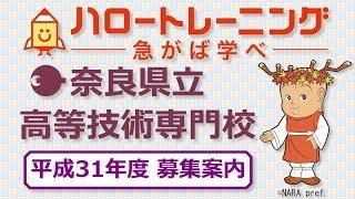 奈良県立高等技術専門校 職業訓練生募集