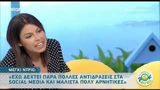 Μέγκι:«Έχω δεχτεί πολύ αρνητικές αντιδράσεις και μάλλον φταίνε τα ελληνικά μου... Είμαι από Αλβανία»