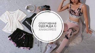 СПОРТИВНАЯ ОДЕЖДА С АЛИЭКСПРЕСС // Товары для спорта