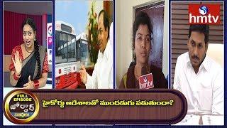 హైకోర్టు ఆదేశాలతో ముందడుగు పడుతుందా ? || Jordar Full Episode || Jordar News | hmtv Telugu News