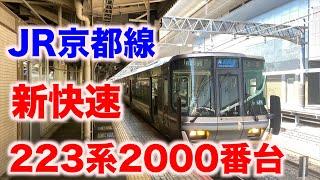 【前面展望】全線複々線のJR京都線  223系2000番台  大阪→京都 2020年3月