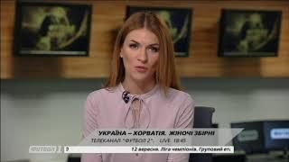 Телеканал Футбол покажет матч женских сборных Украины и Хорватии