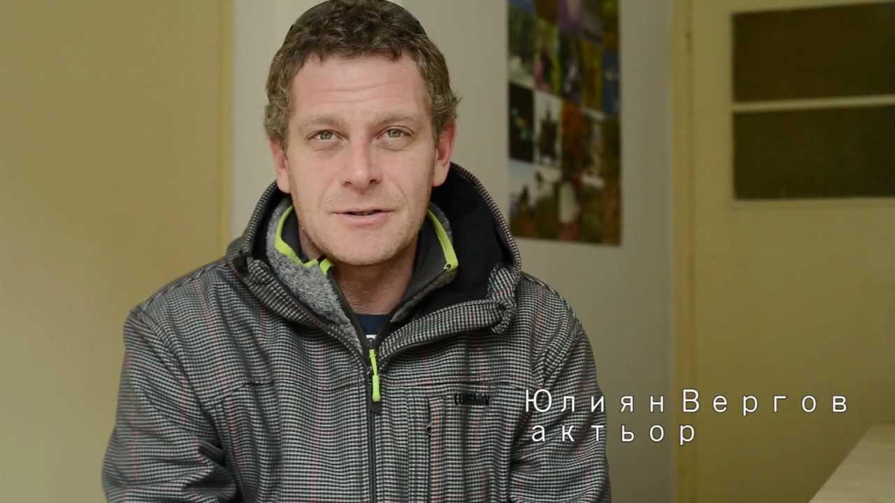 Юлиан: Актьорът Юлиан Вергов за Часът на Земята 2013