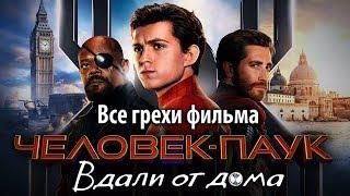 Все грехи фильма Человек паук Вдали от дома