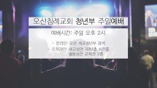 2021.02.07. 오산침례교회 세교청년부 예배