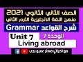 شرح القواعد grammar انجليزي تانيه ثانوي 2021 الترم الثاني الوحده السابعه living abroad mp3