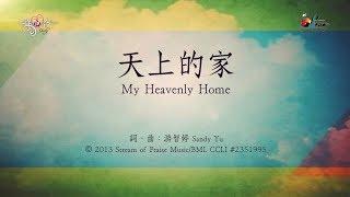 天上的家 My Heavenly Home 敬拜MV - 讚美之泉敬拜讚美專輯(18) 從心合一