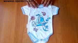 Классическое боди с рисунком для новорожденного мальчика. Обзор от мамина-прелесть.рф