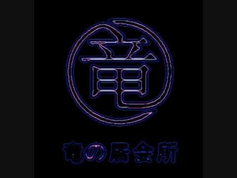 竜 の 天 空 く 伍佰串燒金曲DJ Remix く軽い音楽 • ♪♫♥竜