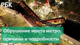 Обрушение моста метро в Мехико причины последствия и какое состояние таких конструкции в России