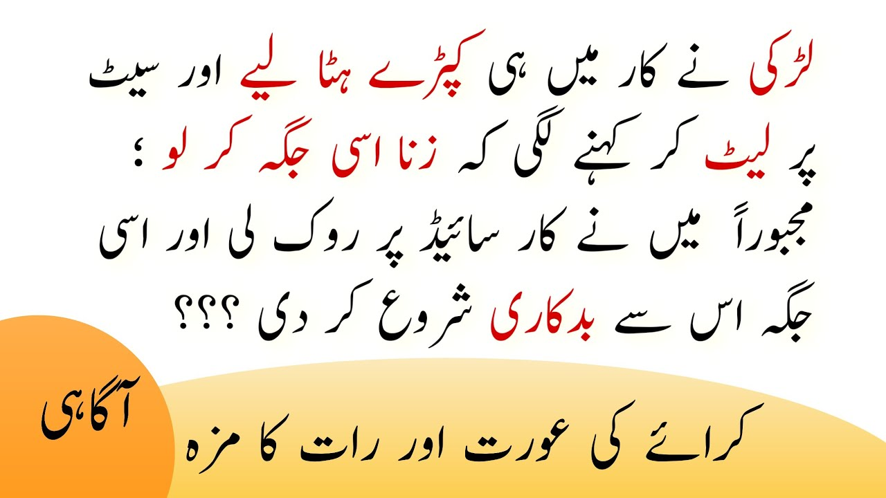 """Download """"Aagaahi"""" Story#2, Urdu Moral Stories, Urdu Short Novels"""