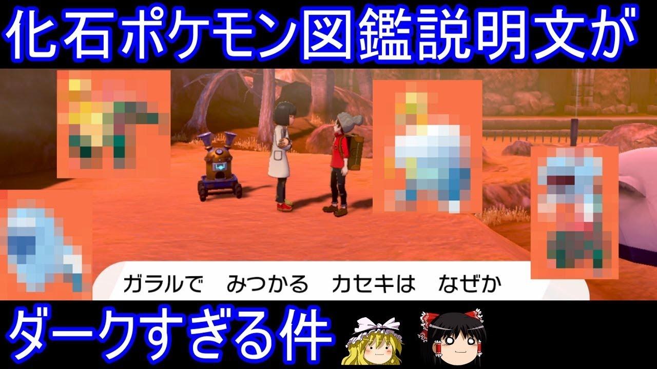 ポケットモンスター ソード シールド ポケモン 図鑑
