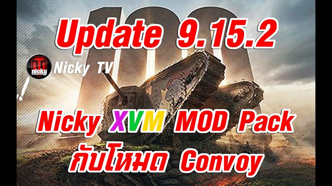 Update xvm mod