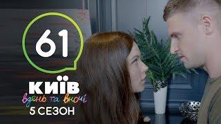 Киев днем и ночью - Серия 61 - Сезон 5