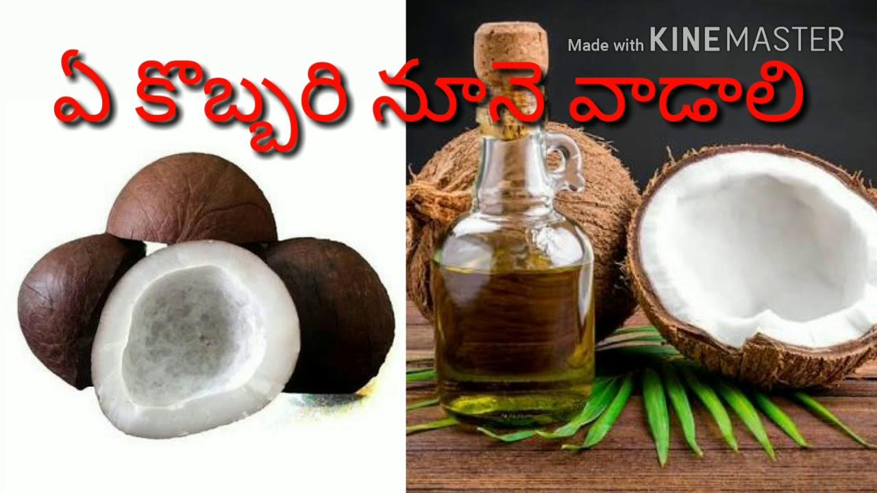 Kobbari nune ela? How to use coconut oil?