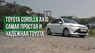 Toyota corolla axio 2015   самая простая тойота   обзор   тест-драйв