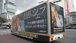 渋谷を走行する、玉森裕太(Kis-My-Ft2):主演ドラマ「信長の シェフ」9月...